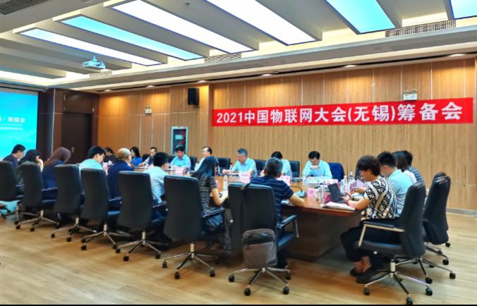 2021中国物联网大会筹备会在无锡顺利召开